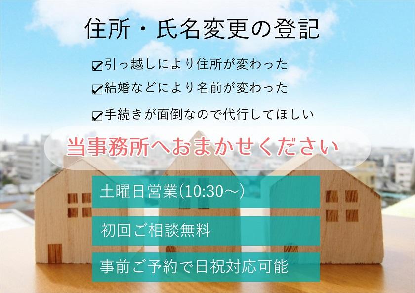 トップ画像 住所・氏名変更登記