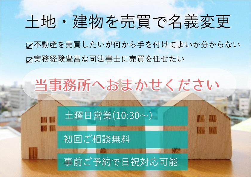 トップ画像 土地・建物を売買で名義変更